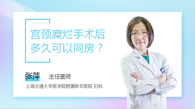 宫颈糜烂手术后多久可以同房