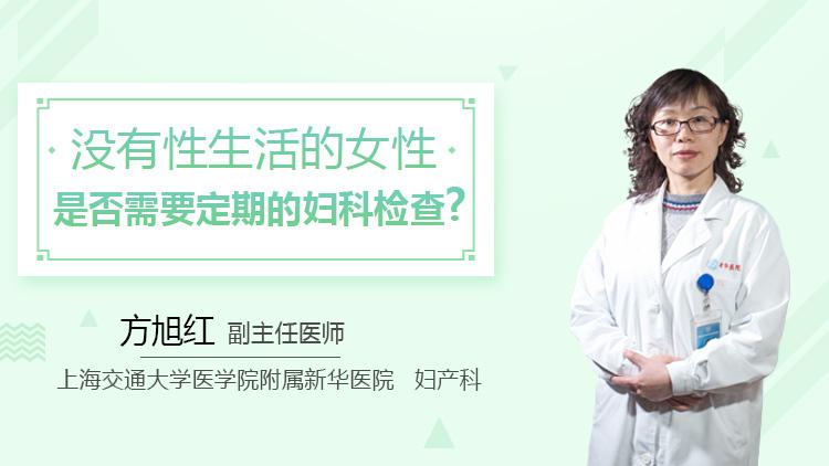 没有性生活的女性是否需要定期的妇科检查