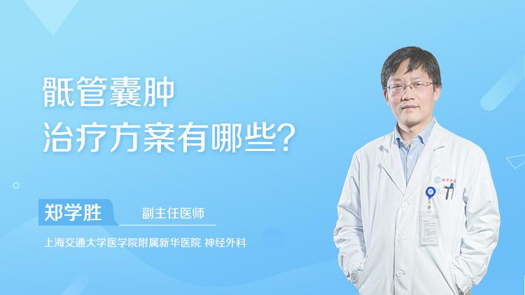 骶管囊肿治疗方案有哪些