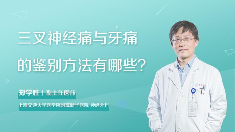 三叉神经痛与牙痛的鉴别方法有哪些