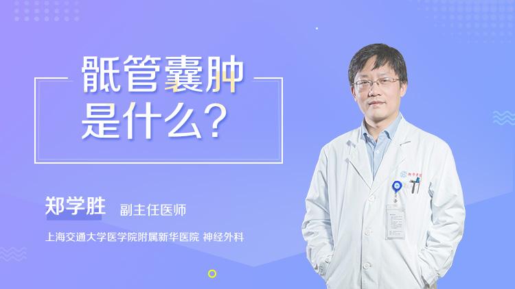骶管囊肿是什么