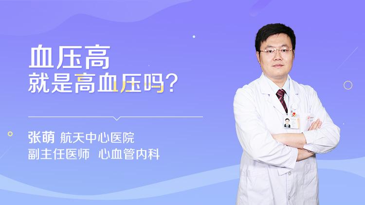 血压高就是高血压吗