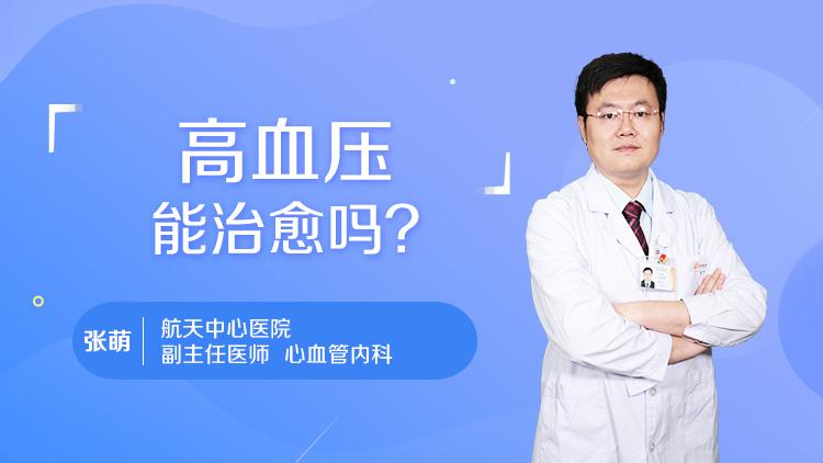 高血压能治愈吗