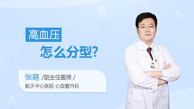 高血压怎么分型