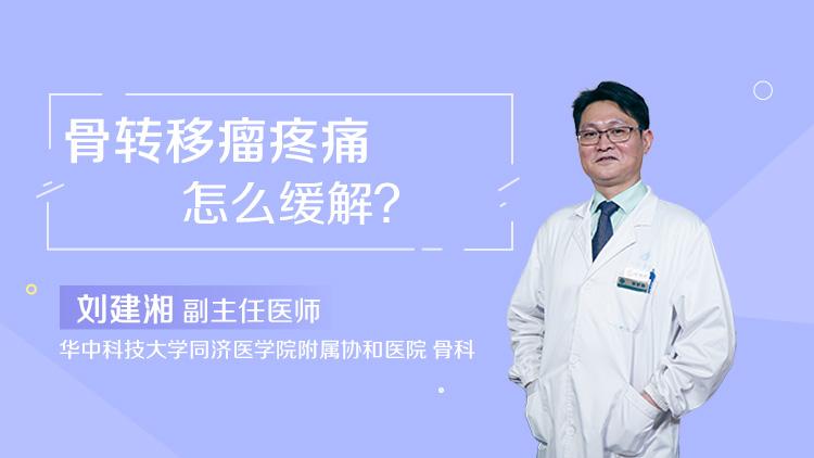 骨轉移瘤疼痛怎么緩解