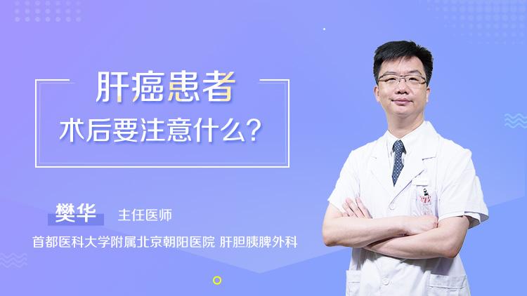 肝癌患者术后要注意什么