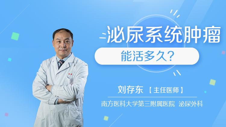 泌尿系统肿瘤能活多久
