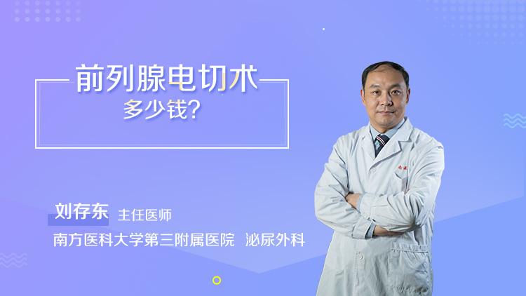 前列腺电切术多少钱