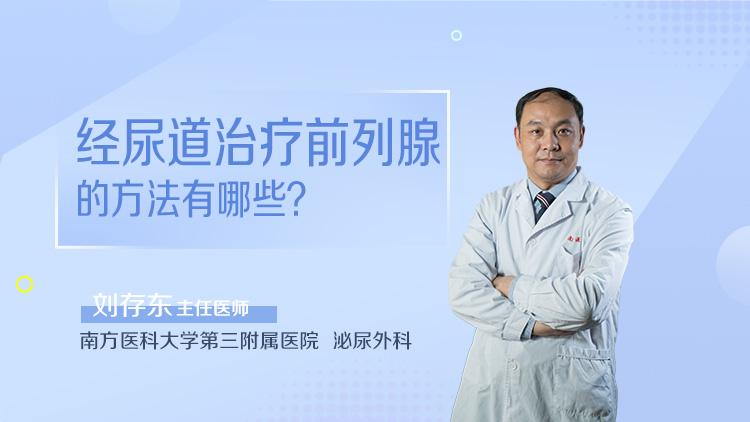 经尿道治疗前列腺的方法有哪些