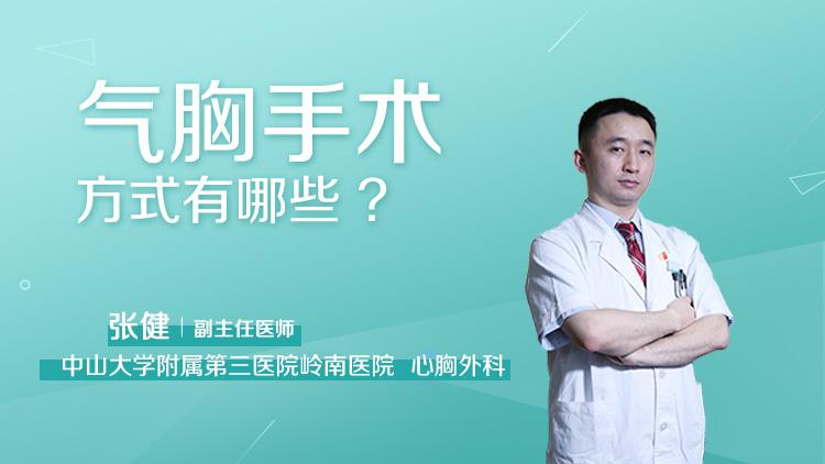 气胸手术方式有哪些