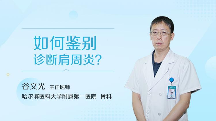 如何鉴别诊断肩周炎