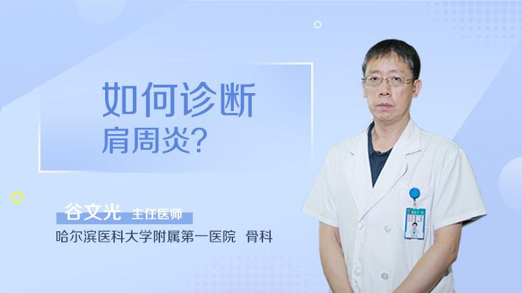 如何诊断肩周炎