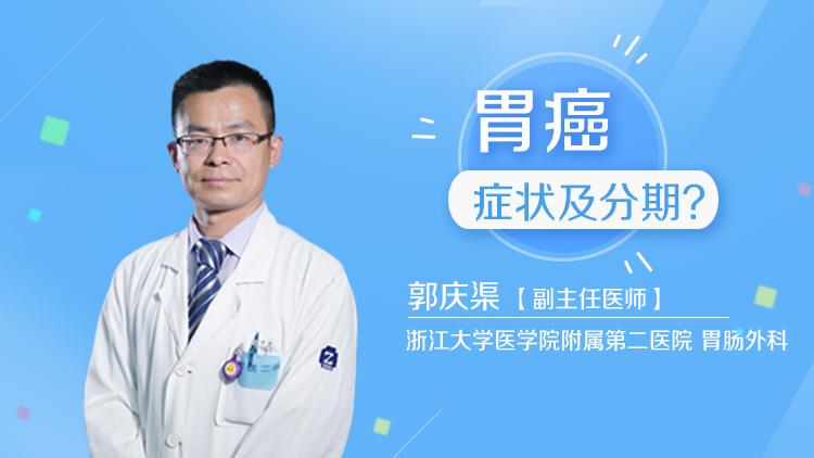 胃癌症状及分期