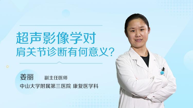 超声影像学对肩关节诊断有何意义