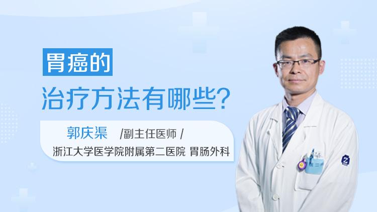 胃癌的治疗方法有哪些