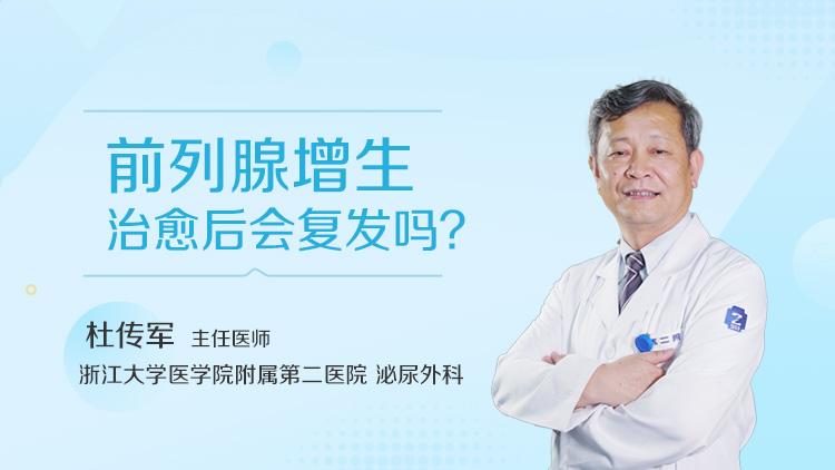前列腺增生治愈后会复发吗
