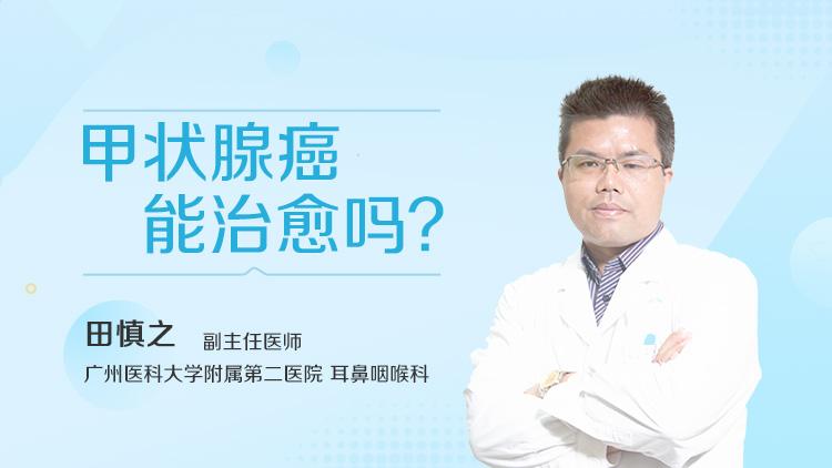 甲状腺癌能治愈吗