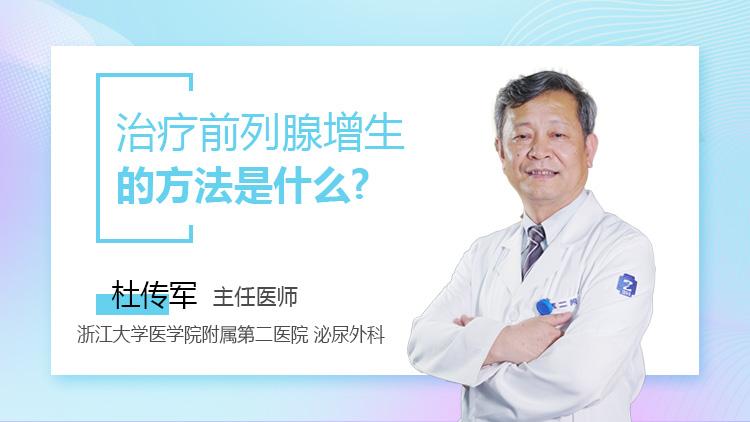 治疗前列腺增生的方法是什么