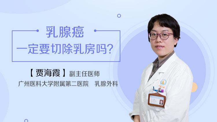 乳腺癌一定要切除乳房吗