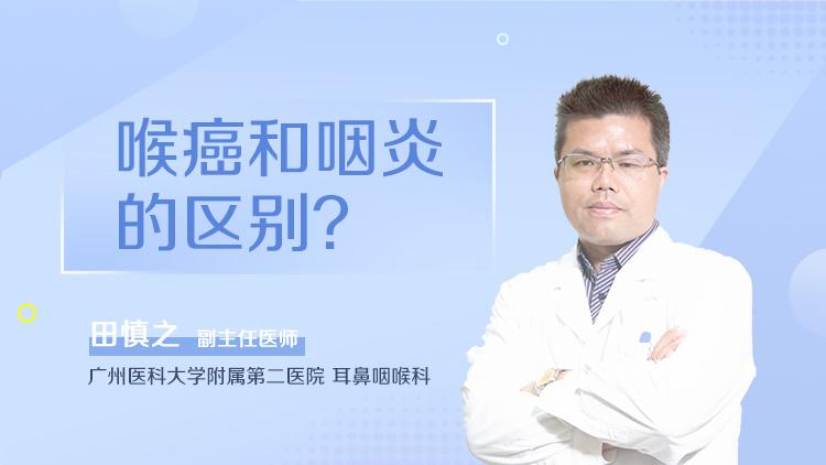 喉癌和咽炎的区别