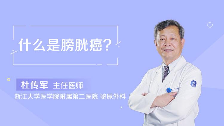 什么是膀胱癌