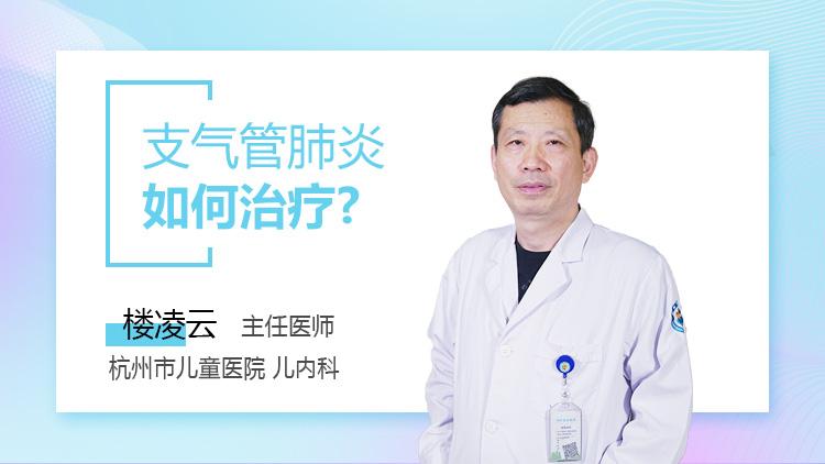 支气管肺炎如何治疗