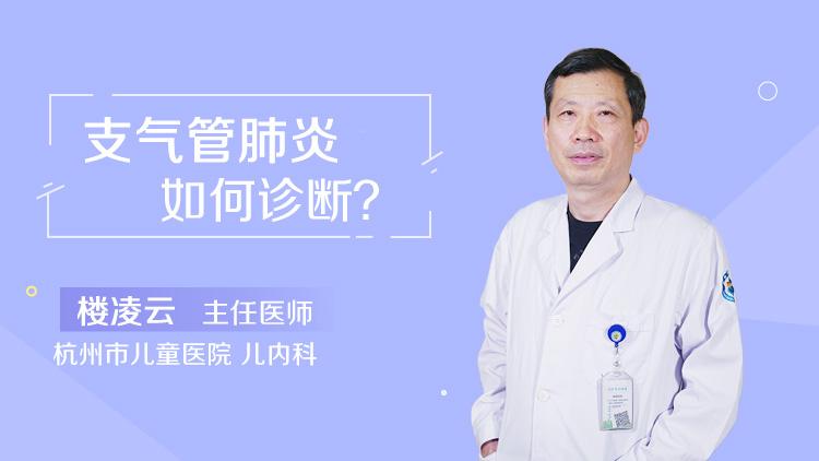 支气管肺炎如何诊断