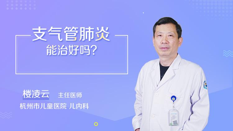 支气管肺炎能治好吗