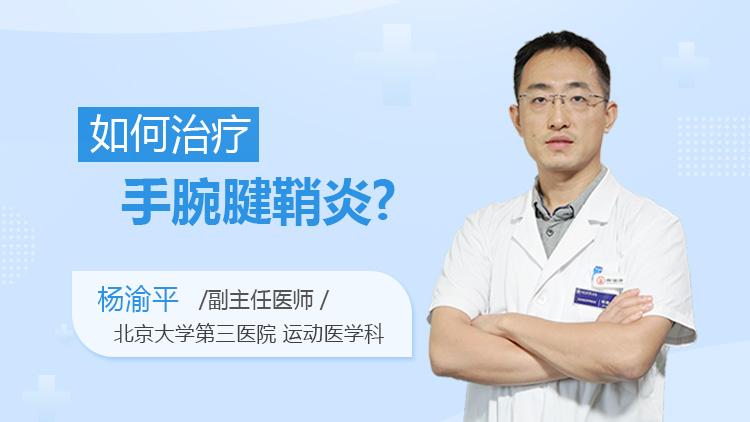 如何治疗手腕腱鞘炎