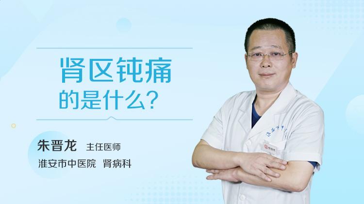 肾区钝痛的是什么