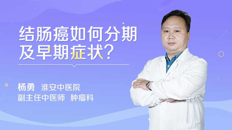 结肠癌如何分期及早期症状