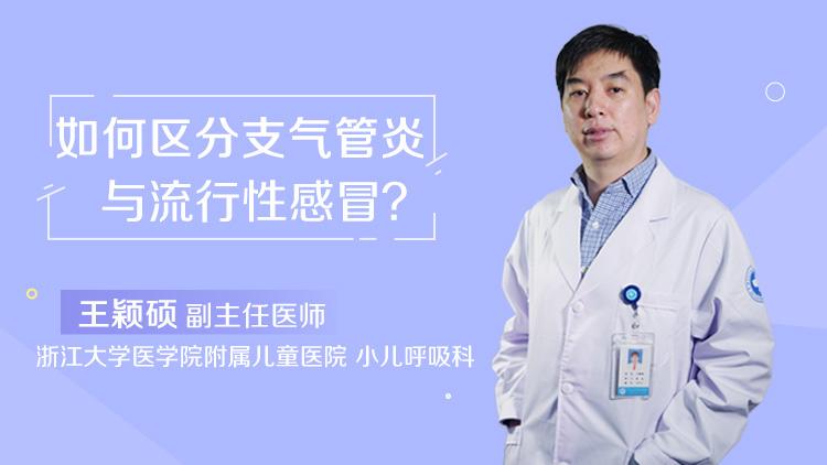 如何区分支气管炎与流行性感冒