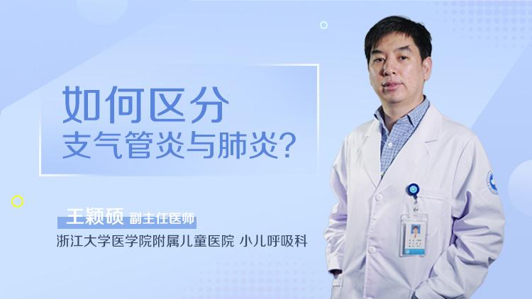 如何区分支气管炎与肺炎