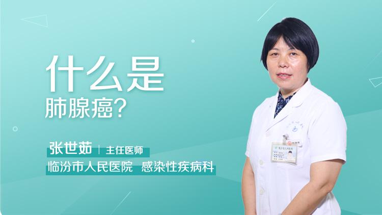 什么是肺腺癌