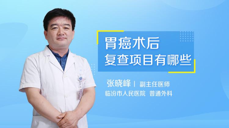 胃癌术后复查项目有哪些
