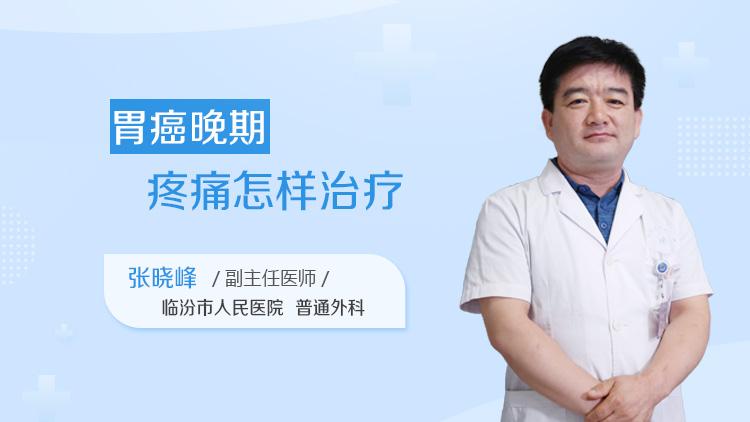 胃癌晚期疼痛怎样治疗