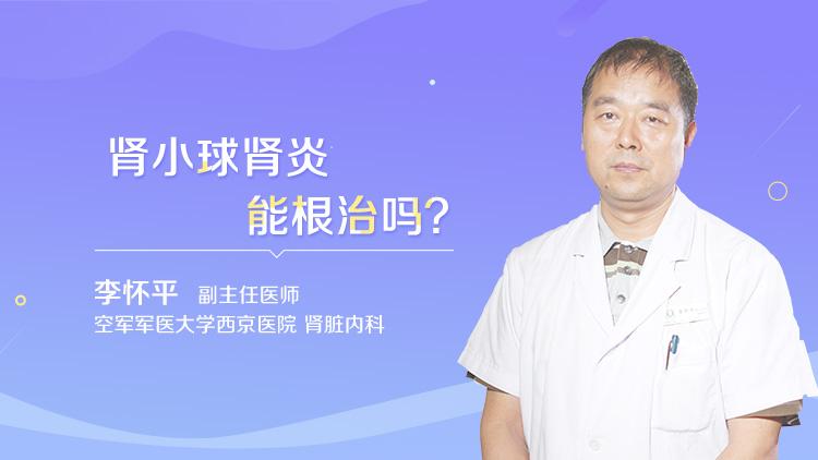 肾小球肾炎能根治吗