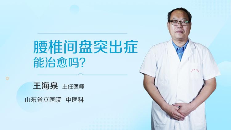 腰椎间盘突出症能治愈吗