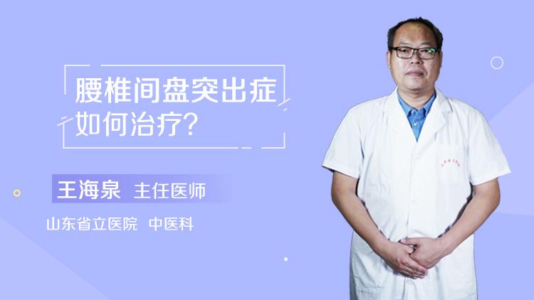腰椎间盘突出症如何治疗