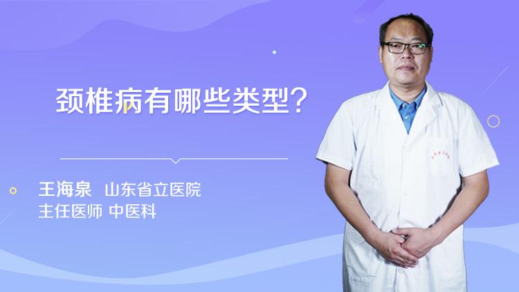 颈椎病有哪些类型