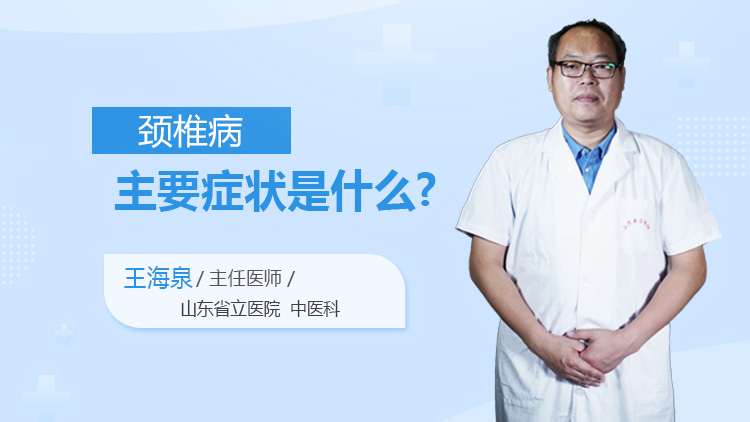 颈椎病主要症状是什么