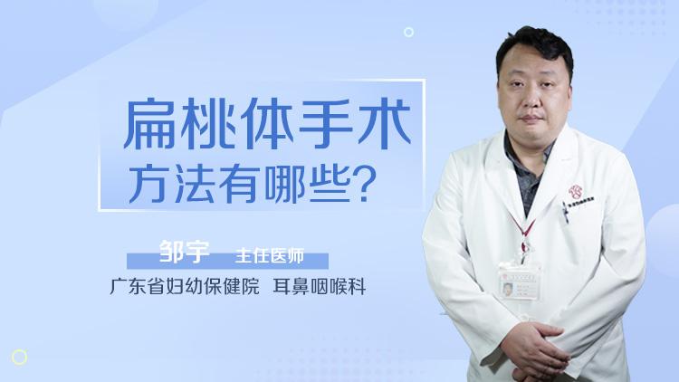 扁桃体手术方法有哪些