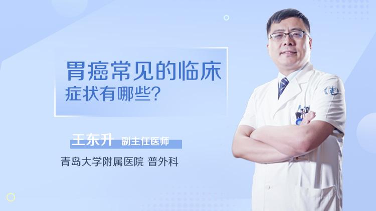 胃癌常见的临床症状有哪些