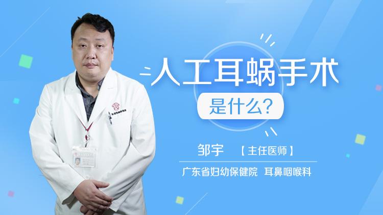 人工耳蜗手术是什么