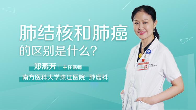 肺结核和肺癌的区别是什么