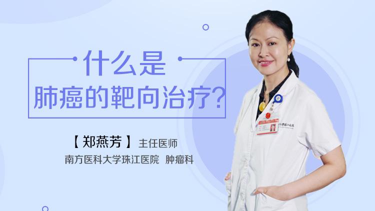 什么是肺癌的靶向治疗