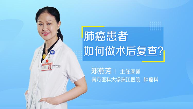 肺癌患者如何做术后复查