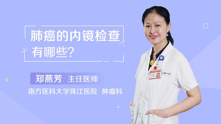 肺癌的内镜检查有哪些