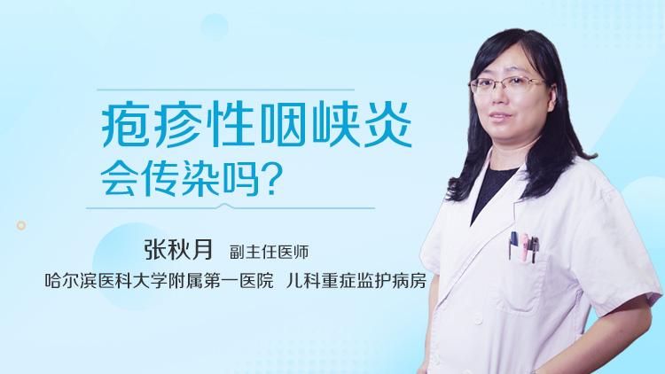 疱疹性咽峡炎会传染吗