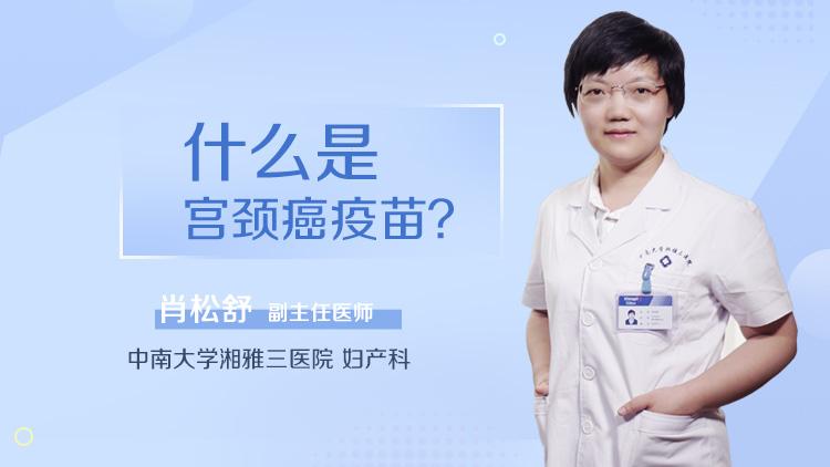 什么是宫颈癌疫苗